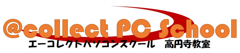 エーコレクトパソコンスクール 高円寺教室