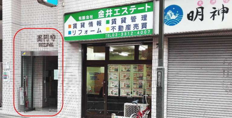 高円寺漢方クリニック外観写真